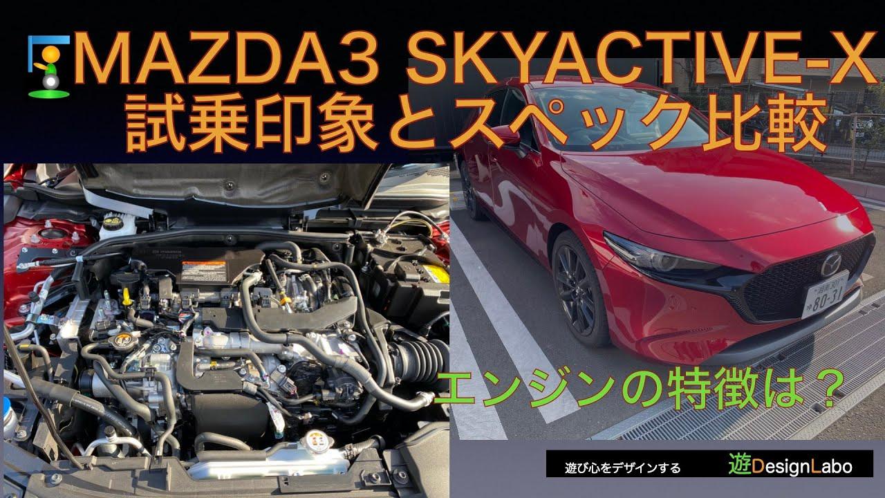 【車】MAZDA3のSKYACTIVE-X試乗印象とスペックの比較