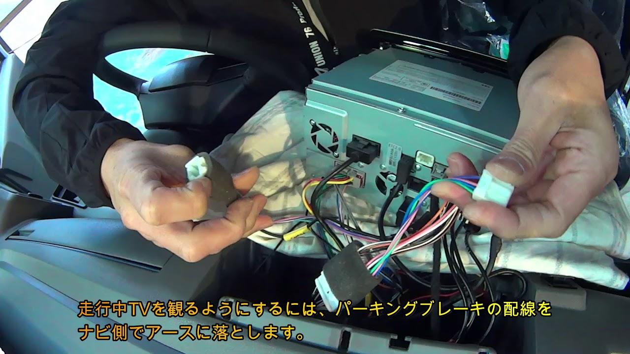 新型タントですが、ダイハツの純正ナビを配線加工だけで、走行中TVを視聴できるように、加工します。