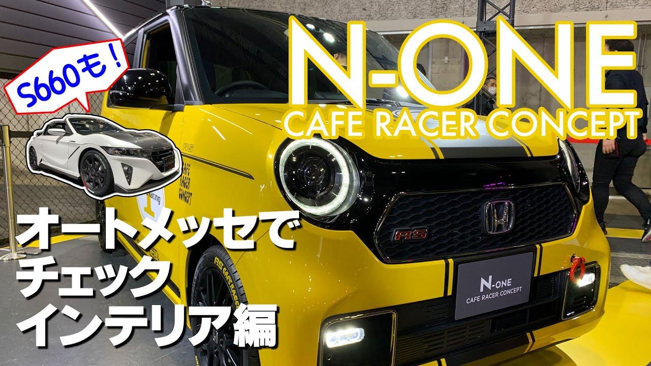 VLOG #8 【HONDA】N-ONE カフェレーサーコンセプト インテリア編【オートメッセ】