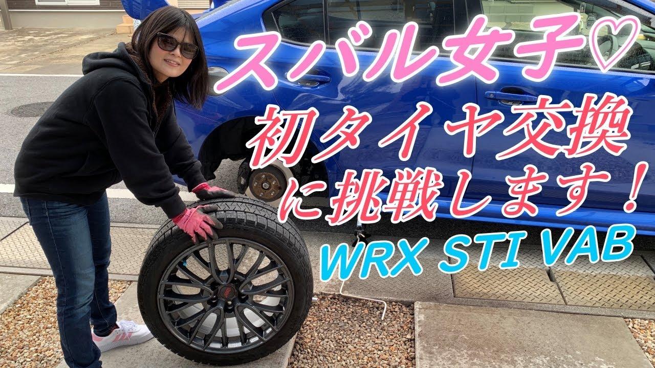 スバ女【初タイヤ交換に挑戦!】WRX STI VAB♡さきチャンネル♡