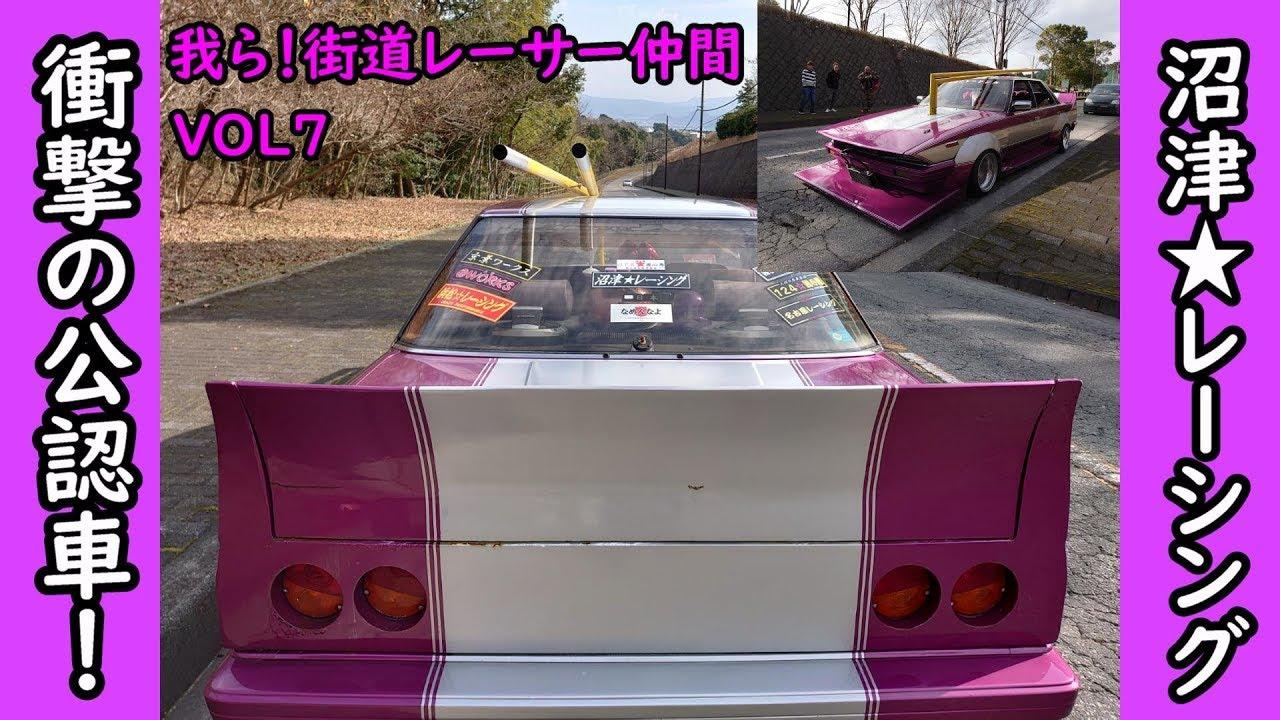 我ら!街道レーサー仲間 VOL7 衝撃の公認車!