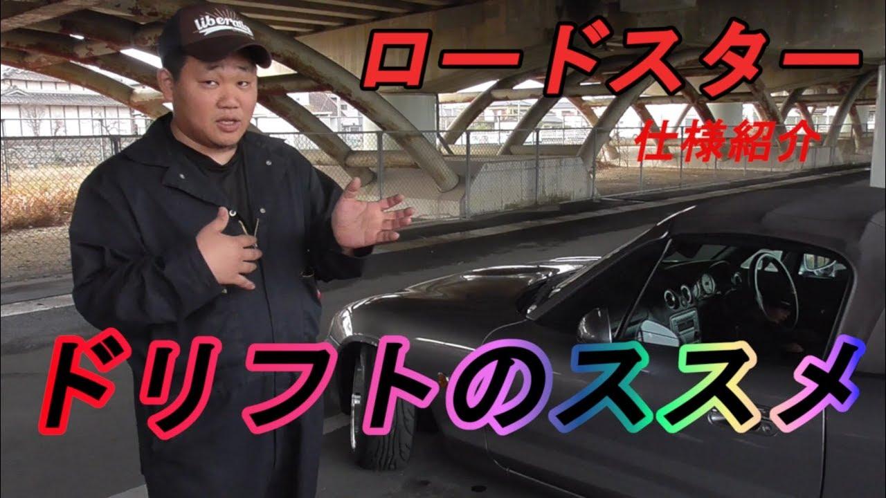 ロードスタードリフトのススメ【仕様紹介】