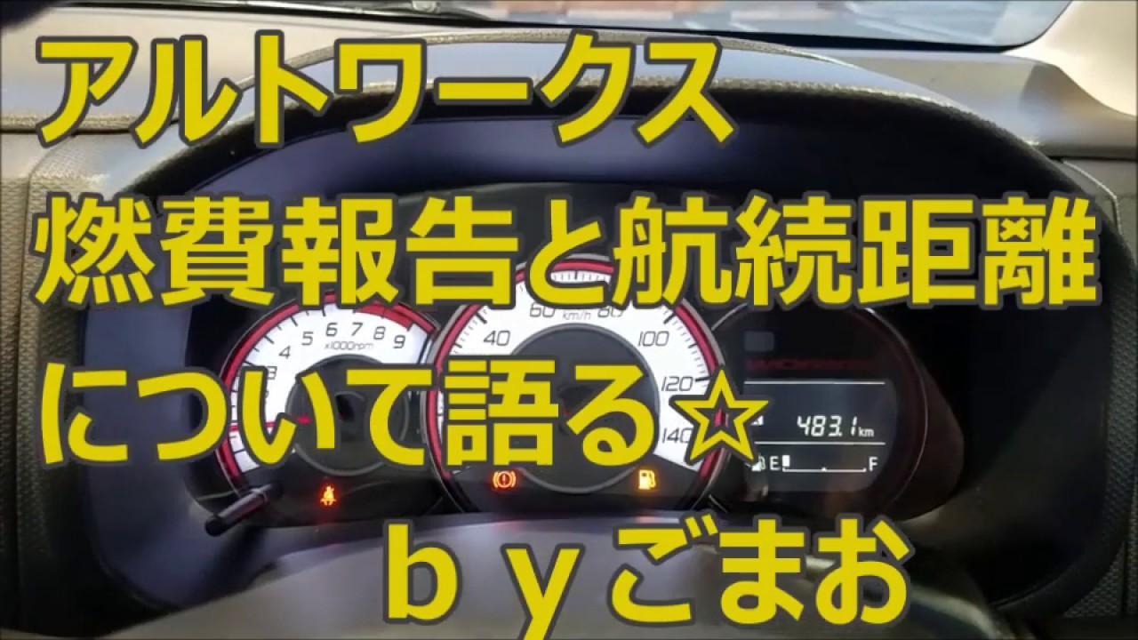 アルトワークス 燃費報告と航続距離について語る☆byごまお(´ω`)