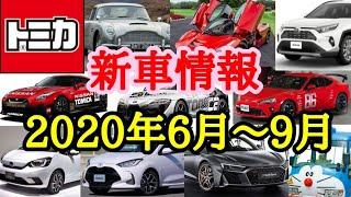 【トミカ新車情報】2020年6月~9月の新車発表!!【絶版トミカも紹介】