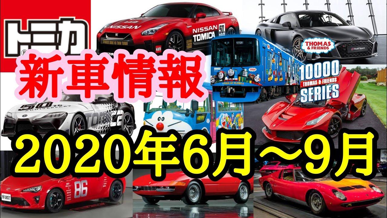 【トミカ新車情報】2020年6月~9月の新車発表&感想【速報】