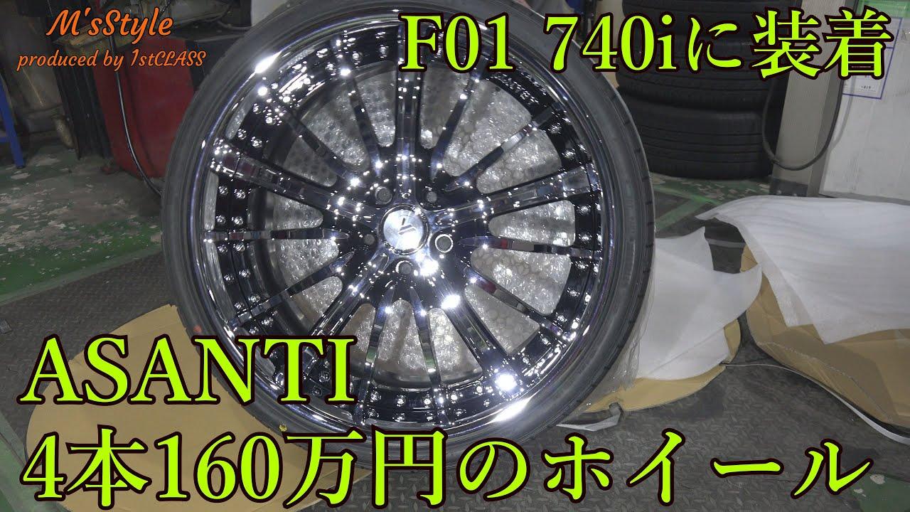 4本160万のホイール!ASANTI AF175オーダー注文!F01 BMW740iに仮装着