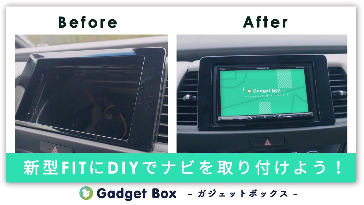 新型フィット(Honda FIT4)にDIYでカーナビを取り付ける!