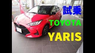 トヨタ ヤリスの試乗に行ってきました!  I went for a test drive of Toyota Yaris!
