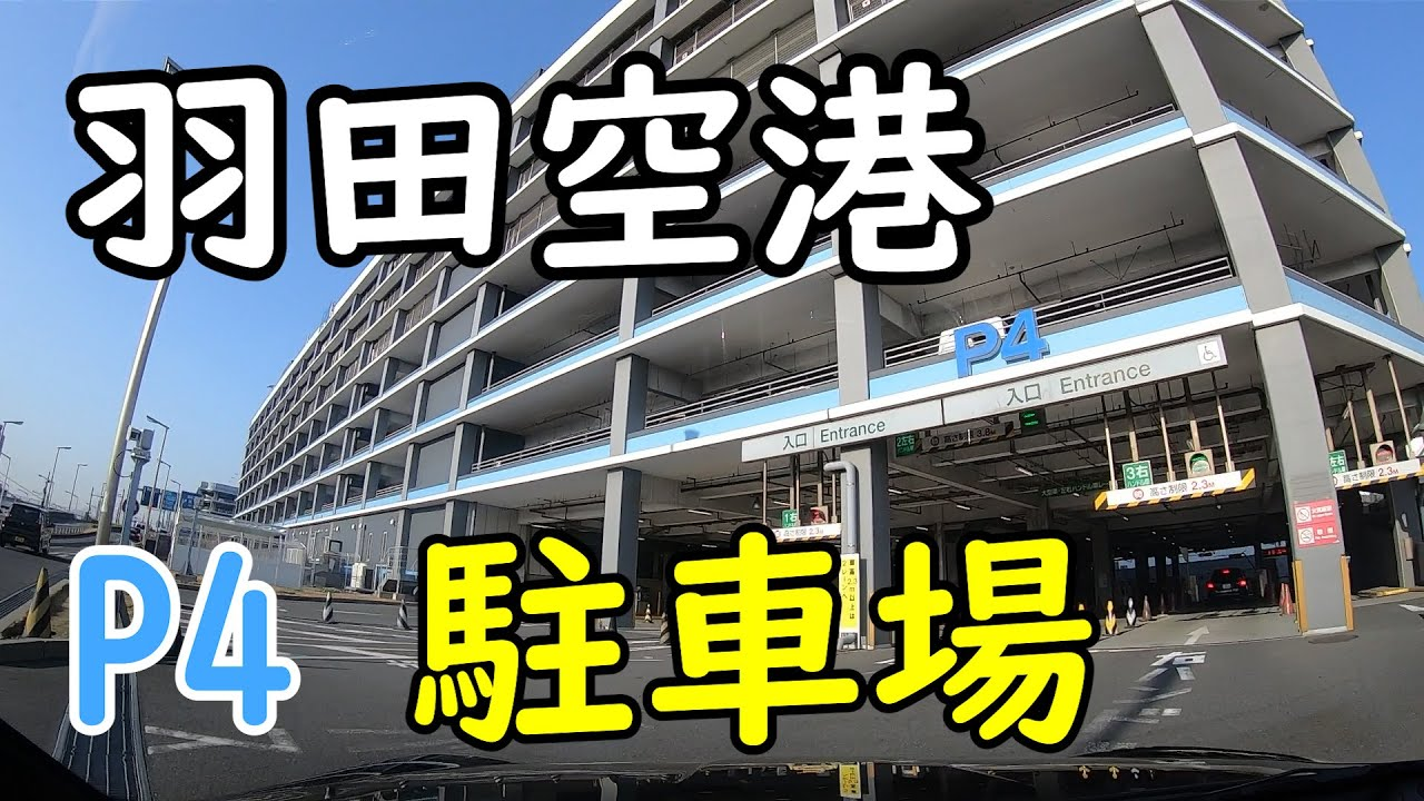 羽田 空港 p4 駐 車場 羽田空港駐車場-空港ビル直結の便利な駐車場-