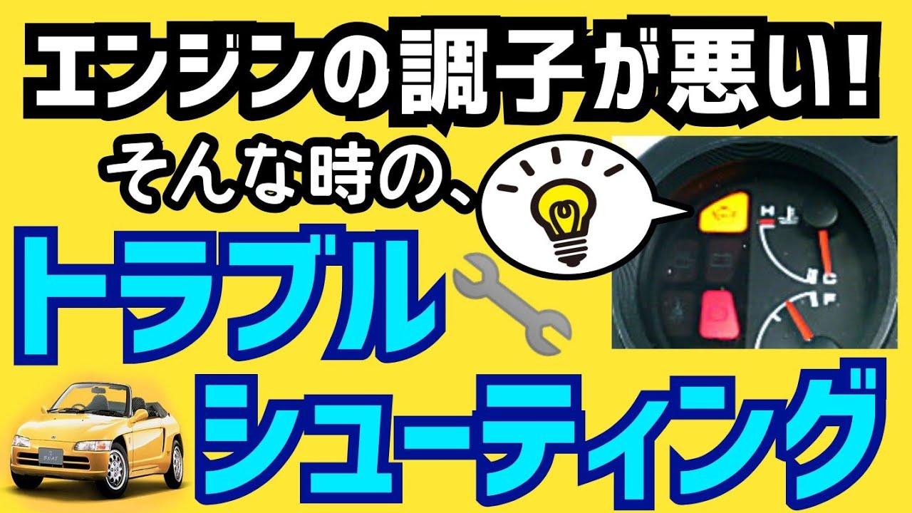 【ホンダビート】エンジン不調時のトラブルシューティング 【故障と原因】よく起こる故障・不調について