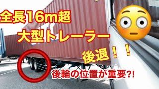 【#2】全長16m超の大型トレーラーで車庫入れしてみた!【海上コンテナ編】
