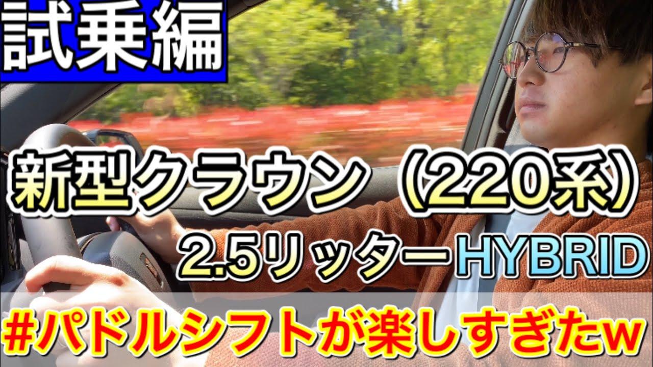 【試乗編】新型クラウン(220系)2.5リッターHYBRID さすがクラウン!静かで上品な走り