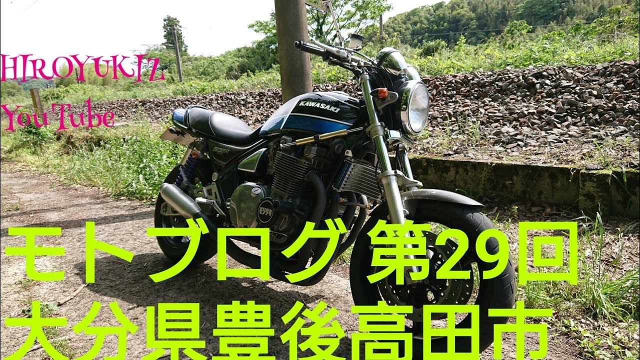 モトブログ第29回 ハイブリッド車の話      大分県豊後高田市走行