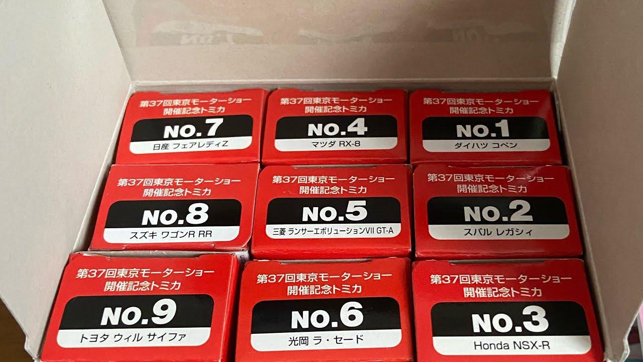 【トミカ】第37回東京モーターショー開催記念トミカ開封1