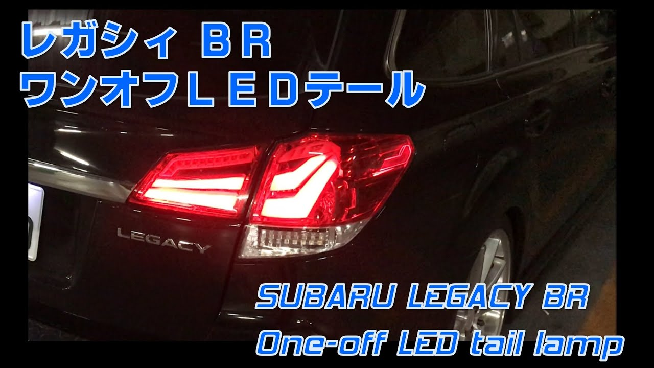スバルレガシィBR ワンオフLEDテールランプ シーケンシャルウインカー SUBARU LEGACY BR one-off LED tail lamp with Sequencer turn lamp