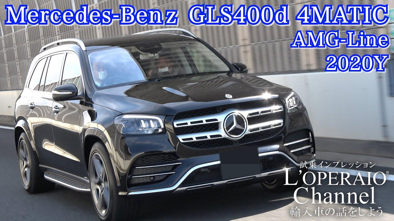 メルセデスベンツ GLS400d 4マチック AMGライン 中古車試乗インプレッション