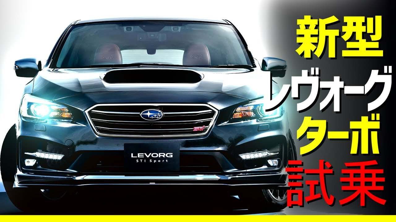 新型レヴォーグ【LEVORG】試乗!!リーフオーナー大感動!スバル
