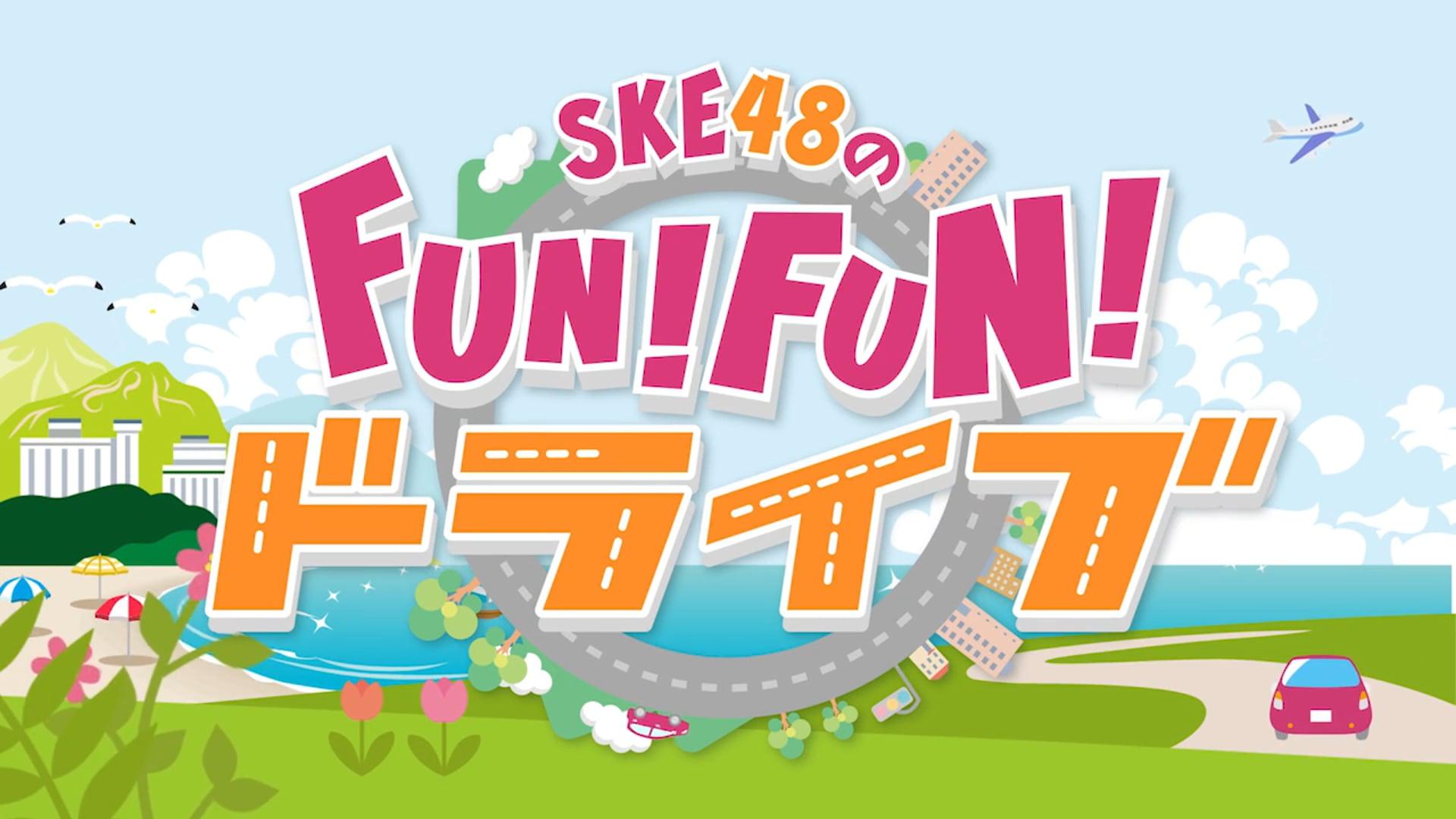 SKE48 FUNFUNドライブ TITLE CG