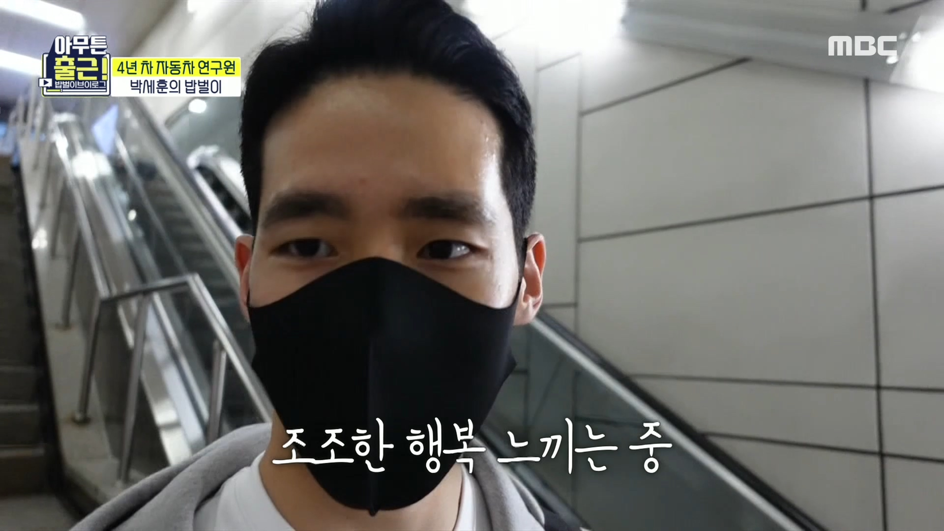 [HOT] Park Se-hoon, an automotive researcher who is united with natural science DNA, 아무튼 출근! 210504